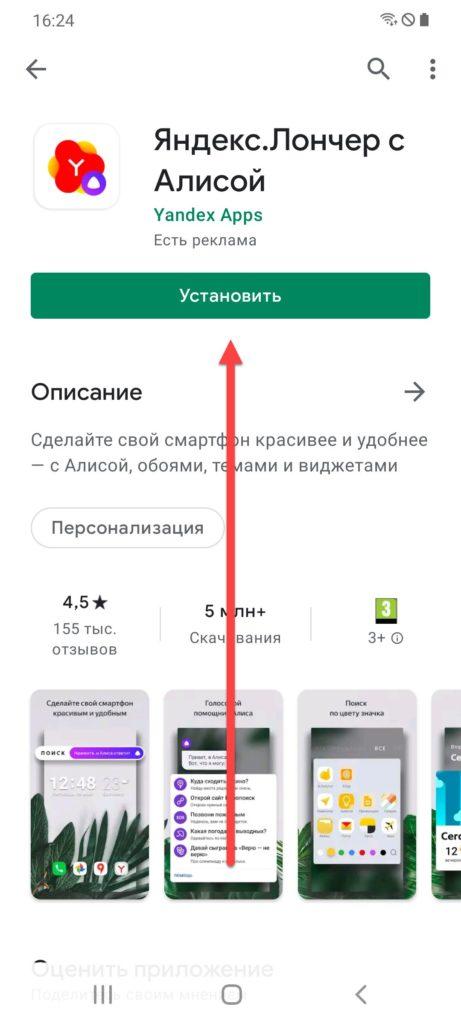 Установка лаунчера Андроид