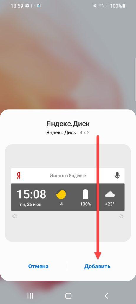 Яндекс.Погода добавить виджет