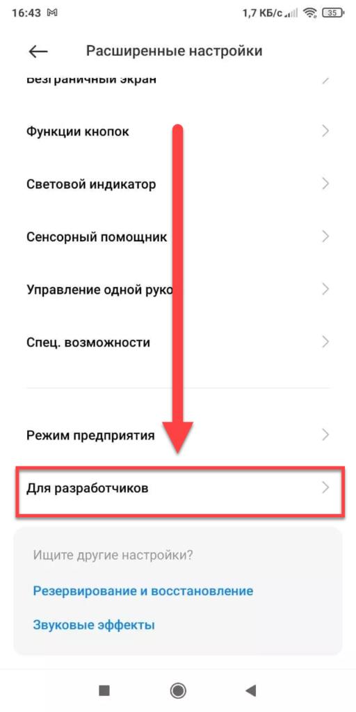 Андроид пункт Для разработчиков