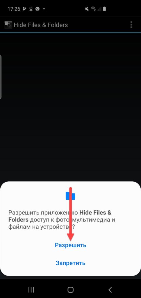 Hide Files & Folders предоставление прав