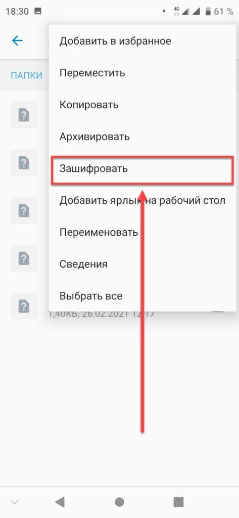 ZTE зашифровать файл