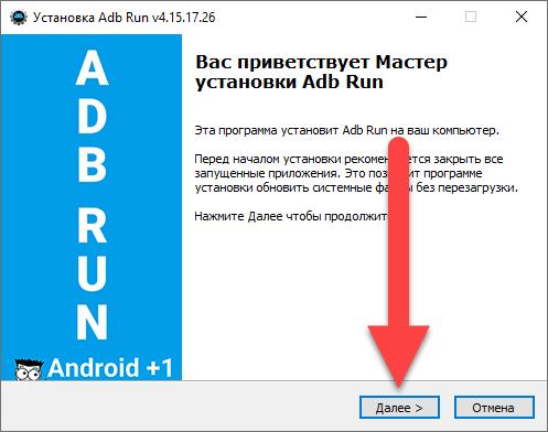 ADB Run скачиваем программу
