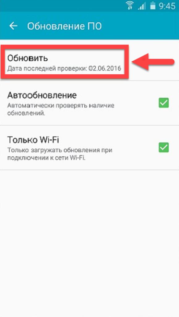 Обновление ПО на Андроиде вкладка Обновить