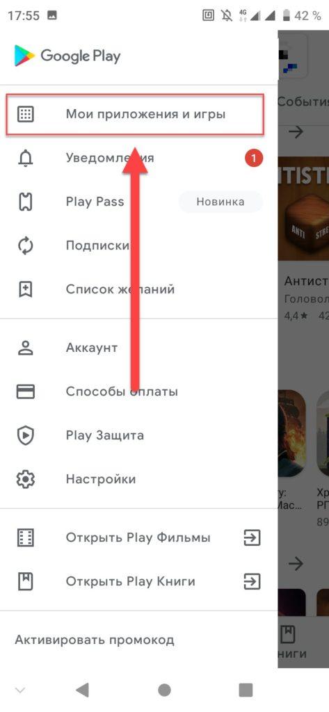 Play Market Android Мои приложения и игры