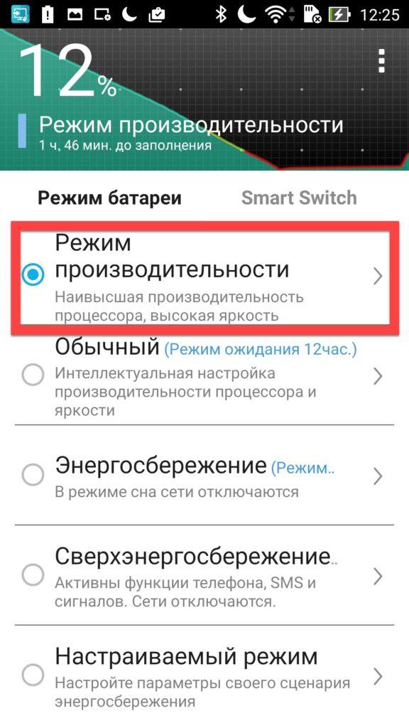 Режим производительности на Андроиде