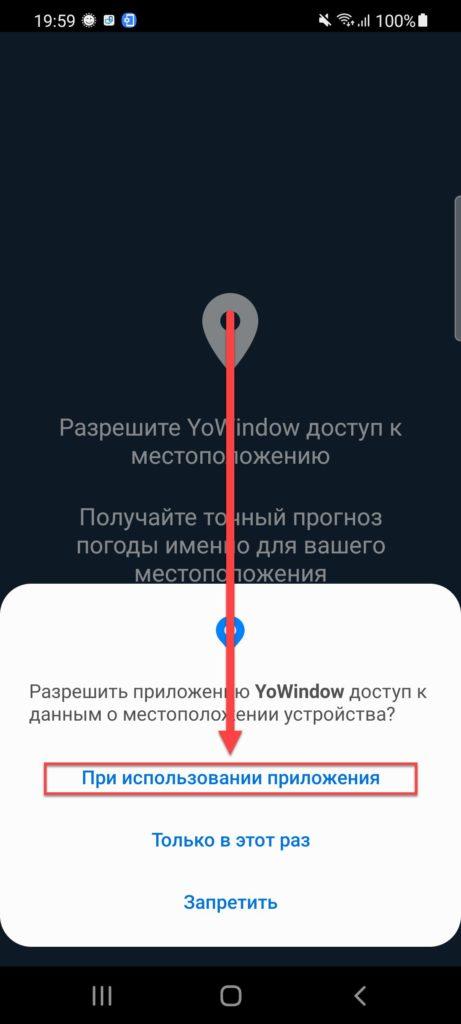 YoWindow разрешить обработку информации