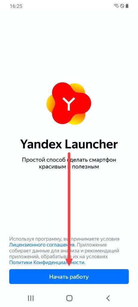 Настройка лаунчера Андроид