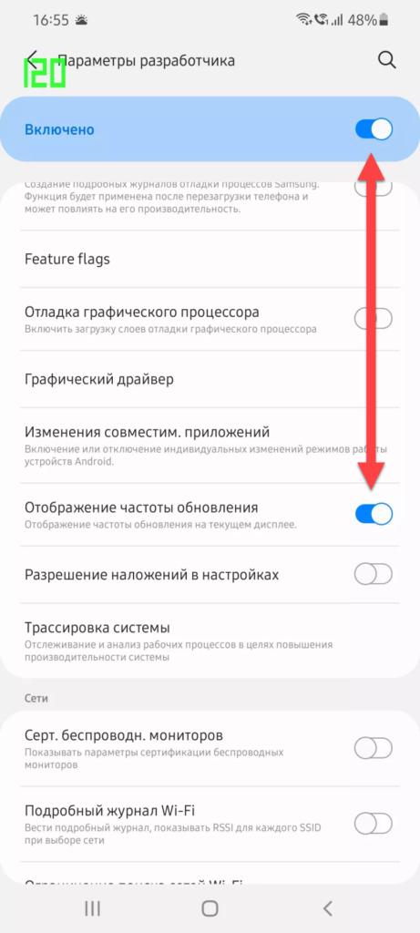 Андроид пункт Для разработчиков Отображение частоты обновления