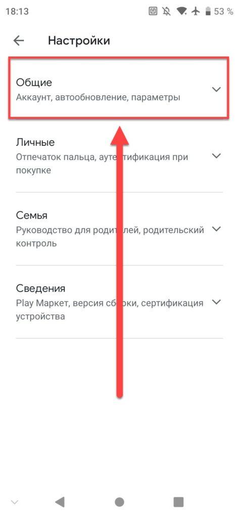 Вкладка Общие в Андроиде