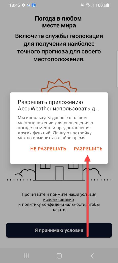 AccuWeather Android отслеживание местоположения