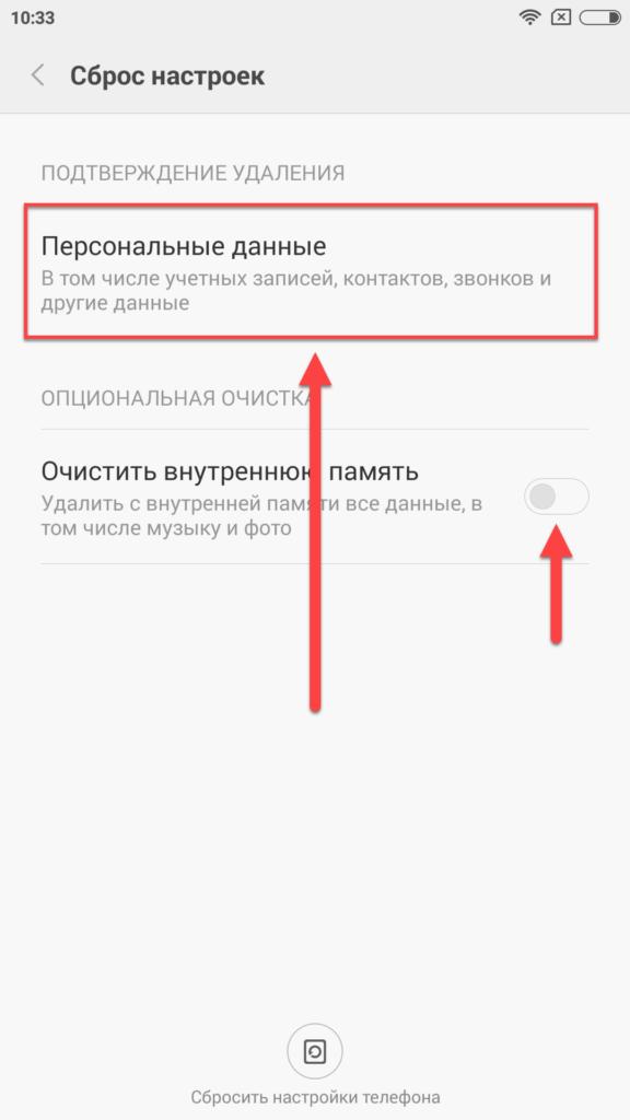 Сброс настроек Андроид подтверждение