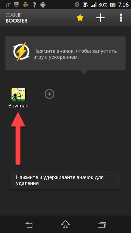 Game Booster иконка приложения