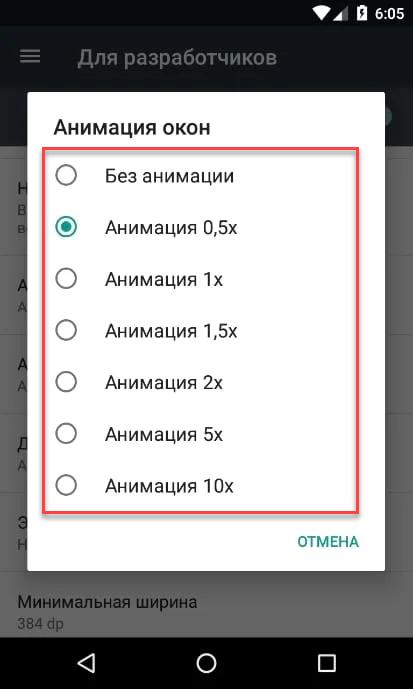 Изменение анимации Андроид