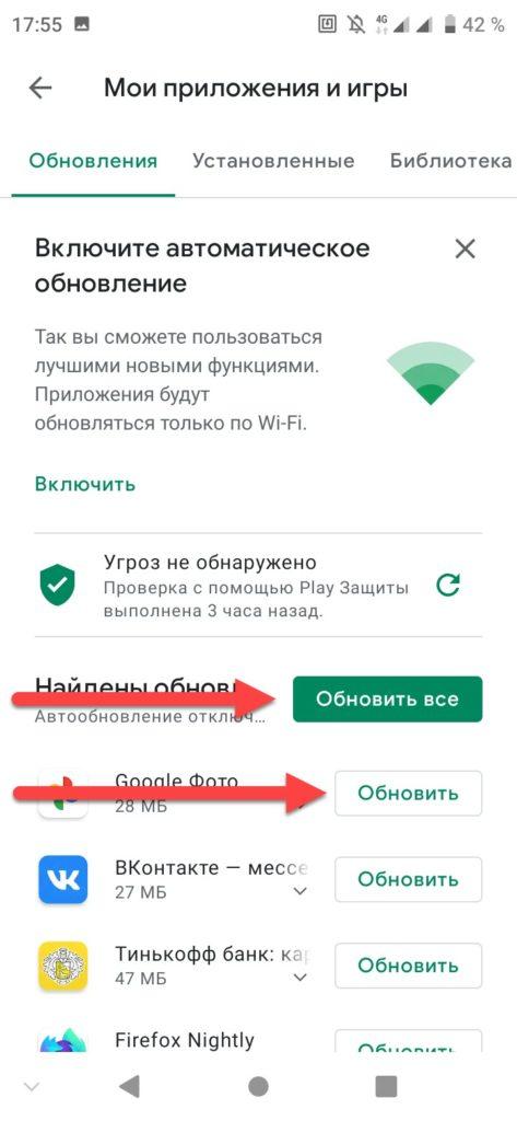 Play Market Android Обновить все