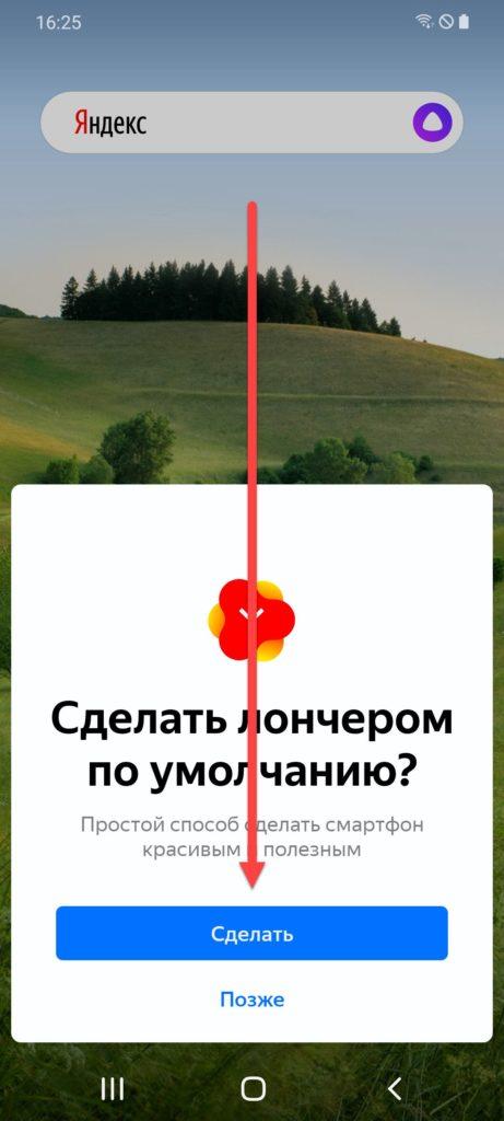 Яндекс Лаунчер предоставление прав Андроид