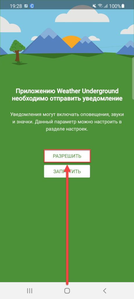 Weather Underground включить уведомления