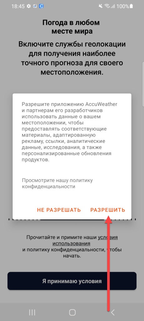 AccuWeather Android доступ к местоположению
