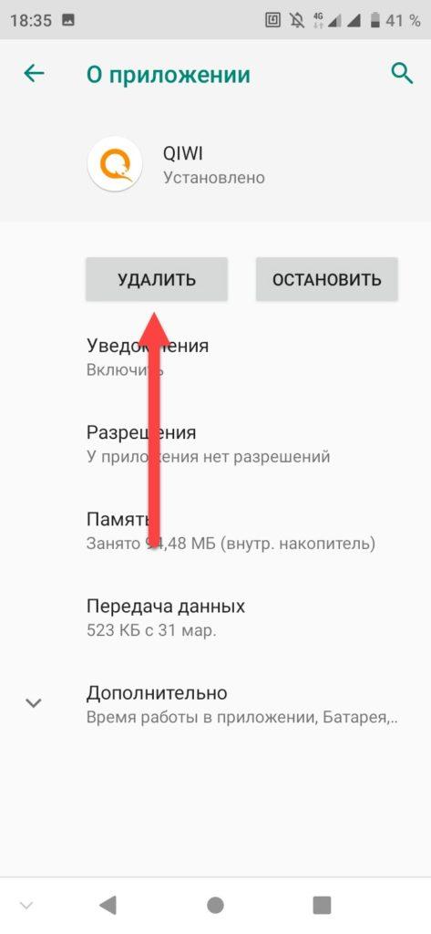 Удалить программу на Андроиде