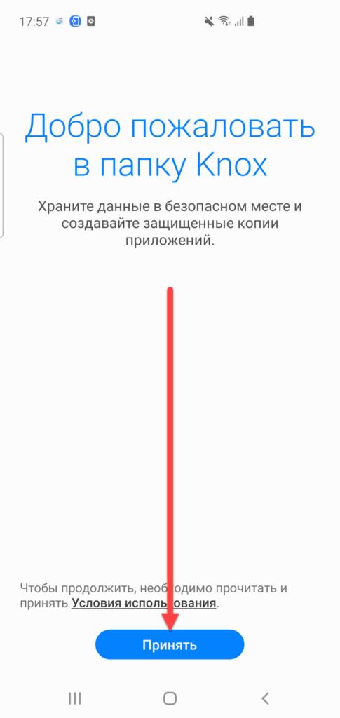One UI Условия использования