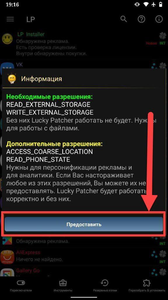 Lucky Patcher предоставление прав