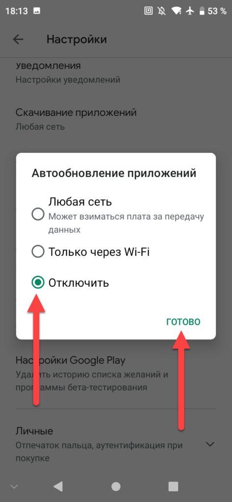Отключить автообновление приложений Андроид