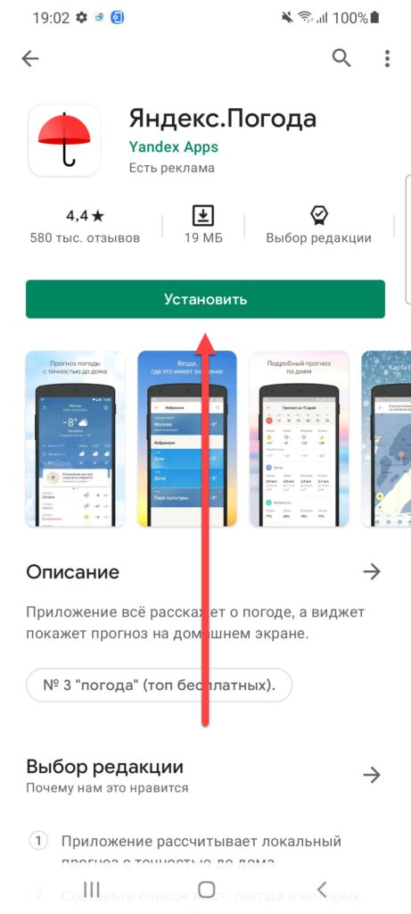 Яндекс.Погода Андроид