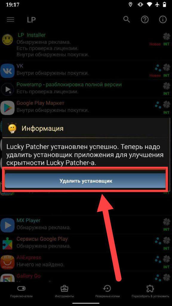 Lucky Patcher удаление установщика