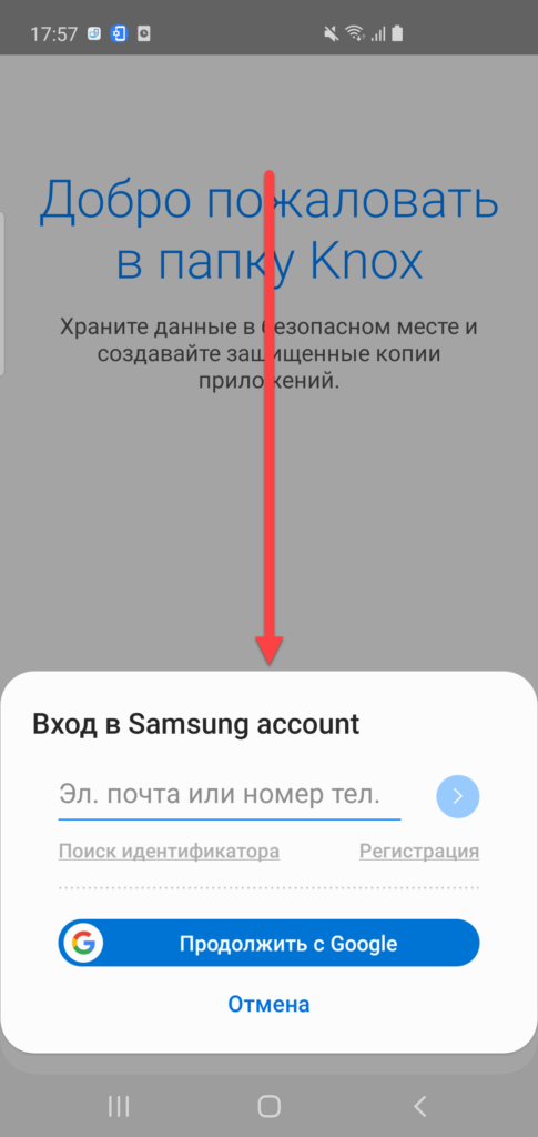 One UI Вход в аккаунт