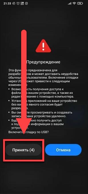 Принять USB-отладку на Андроиде