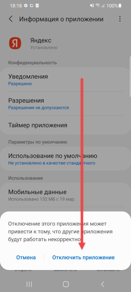 Отключить приложение на Андроиде