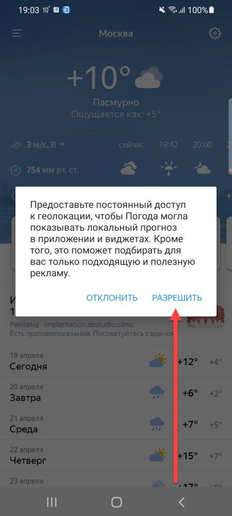 Яндекс.Погода Андроид предоставление прав