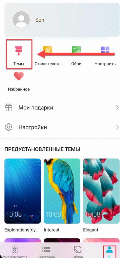 Android Huawei включить тему