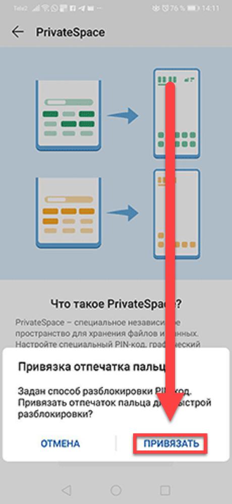 EMUI PrivatSpace привязать отпечаток