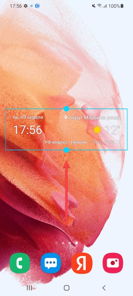 Samsung настройка виджета погоды