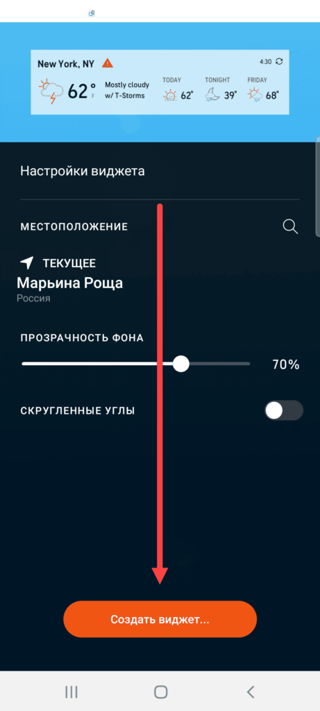 AccuWeather Android создать Виджет