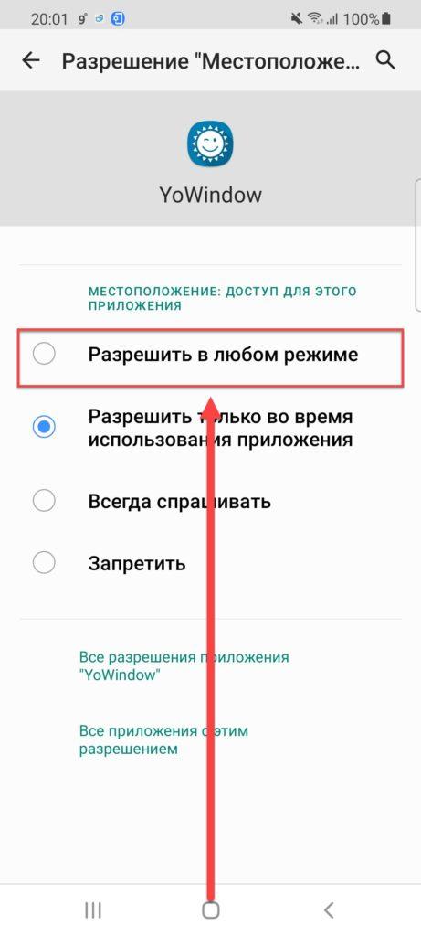 YoWindow доступ к GPS на Андроиде