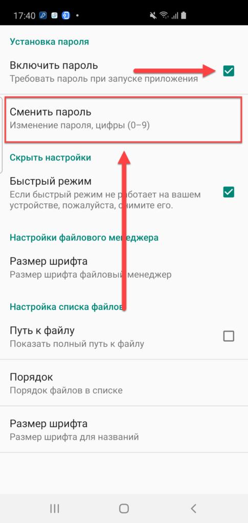 File Hide Expert Сменить пароль