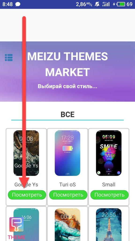 Meizu Android посмотреть тему