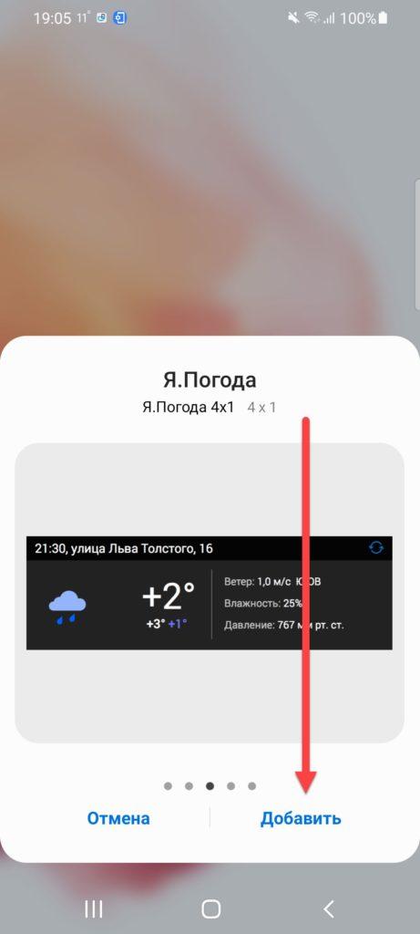 Яндекс.Погода Андроид виджет Я.Погода добавить