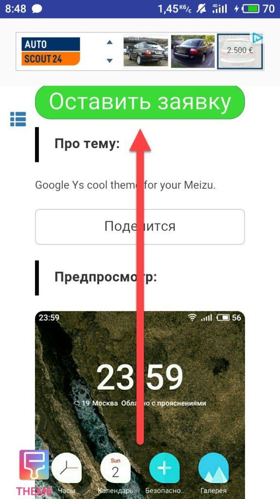 Meizu Android скачать