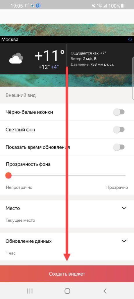 Яндекс.Погода Андроид виджет Я.Погода создать