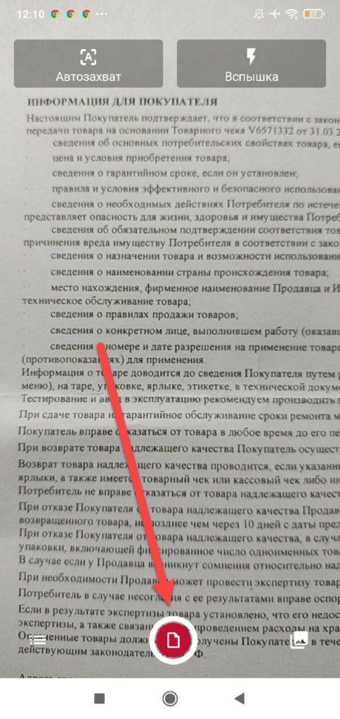 ABBYY Fine Scanner Android сканирование документа