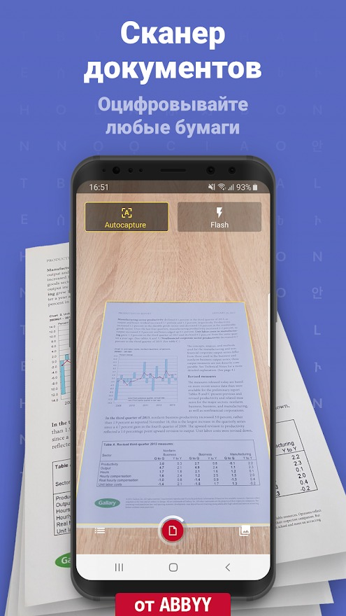 ABBYY Fine Scanner Android
