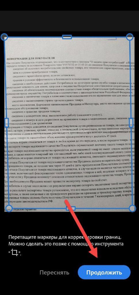Adobe Fill & Sign Android границы