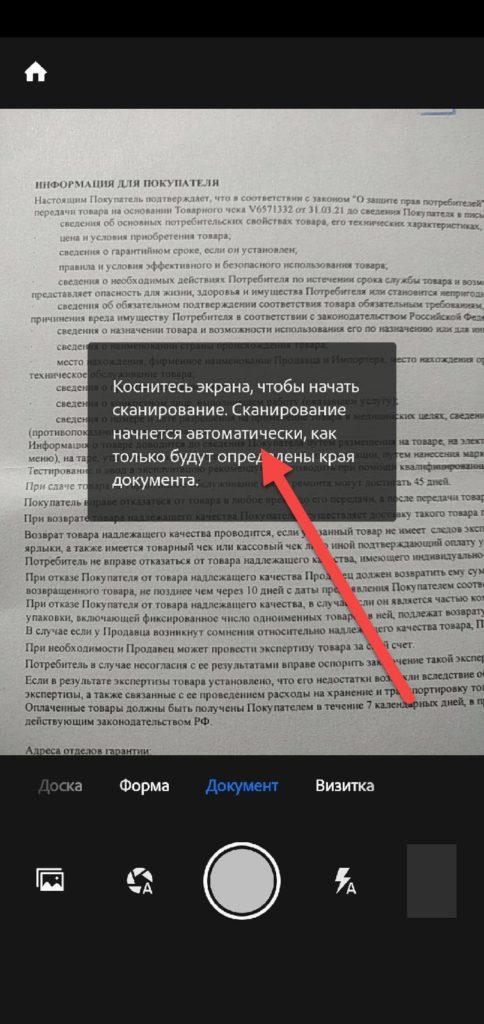 Adobe Fill & Sign Android сканирование документа
