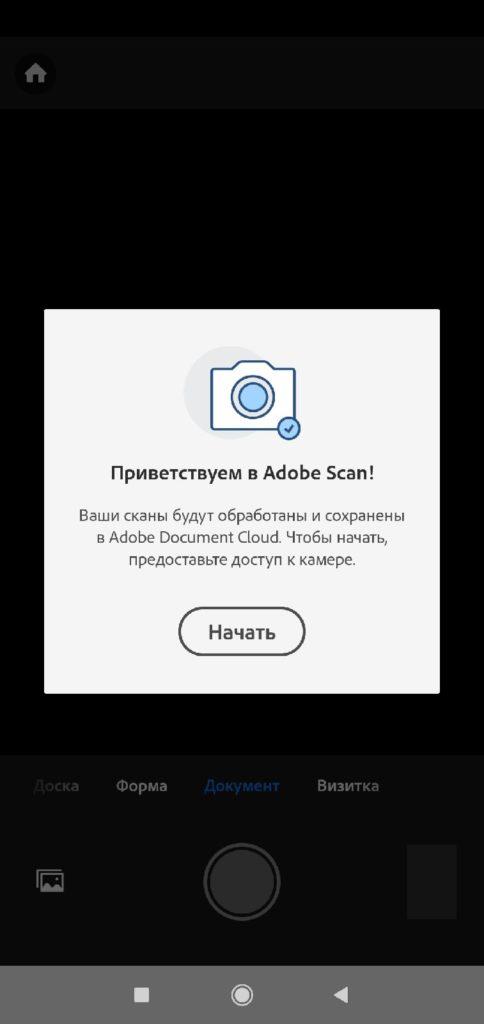 Adobe Scan Android начать