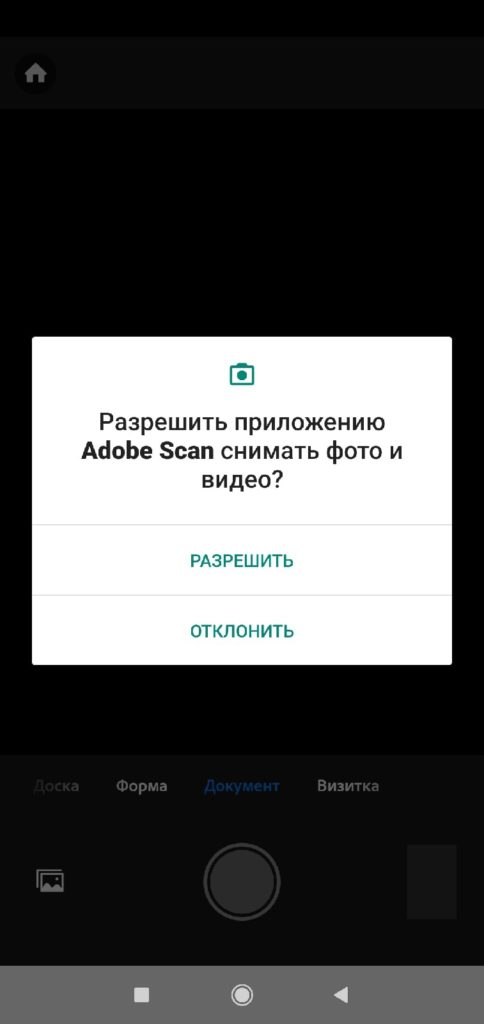 Adobe Scan Android предоставление прав