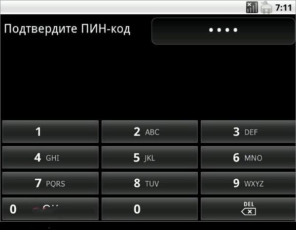 Android 2.x Ввести пин-код