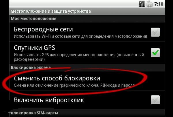 Android 2.x Изменить способ блокировки