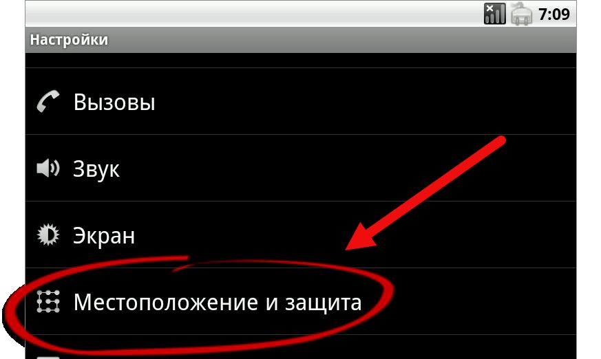 Android 2.x Местоположение и защита
